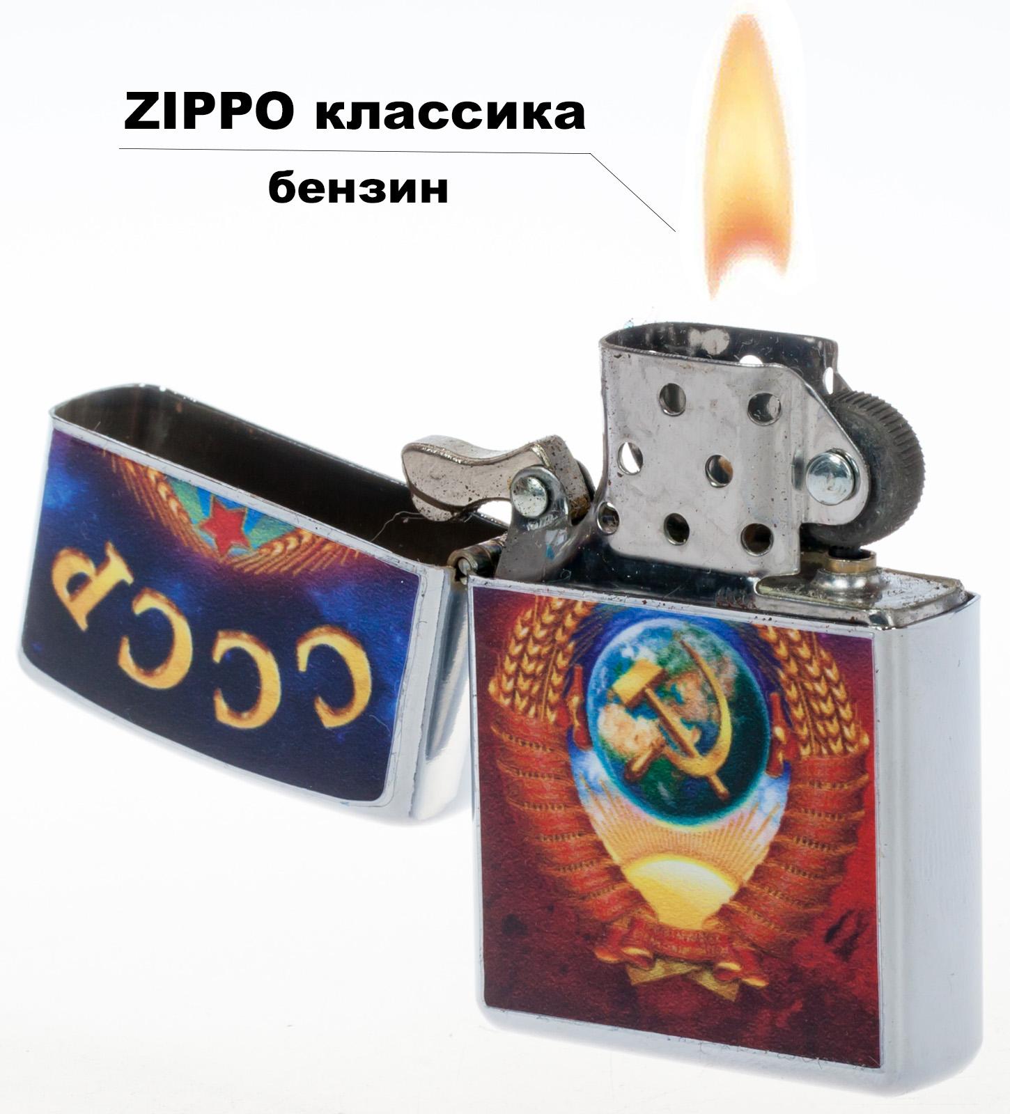 """Бензиновая зажигалка """"Эпоха СССР"""" многократной заправки"""
