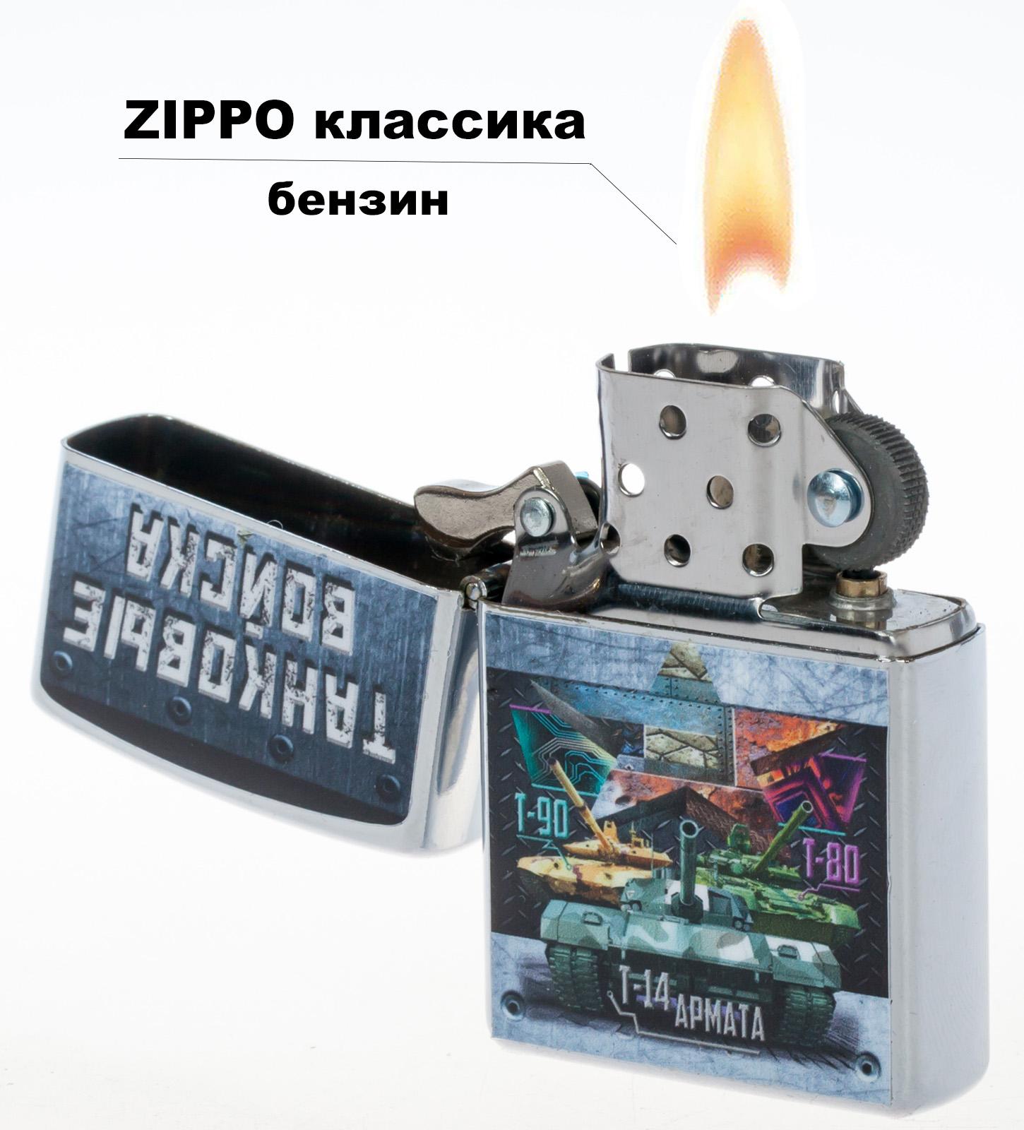 """Бензиновая зажигалка """"Танки России"""" самая долговечная"""