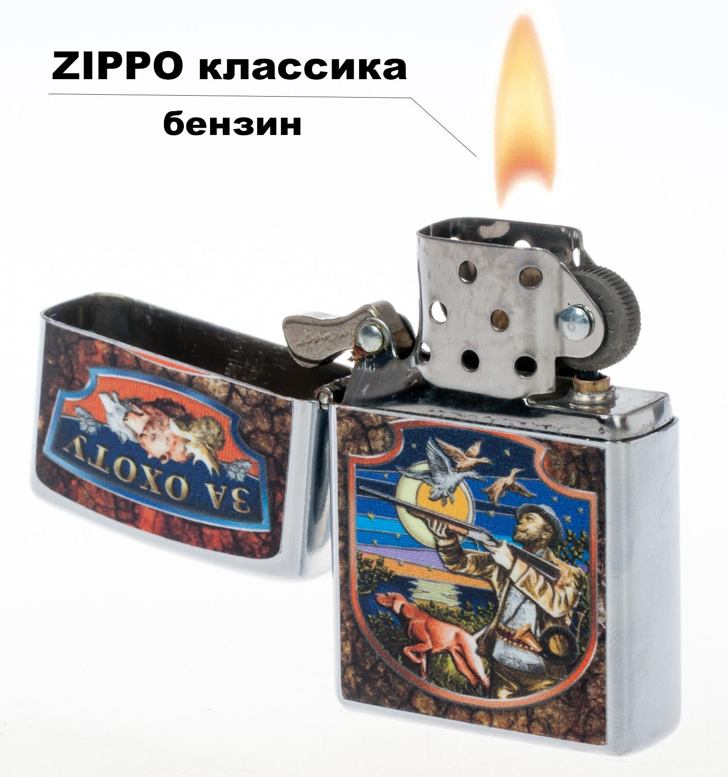 """Бензиновая зажигалка """"За охоту"""" отменной функциональности"""