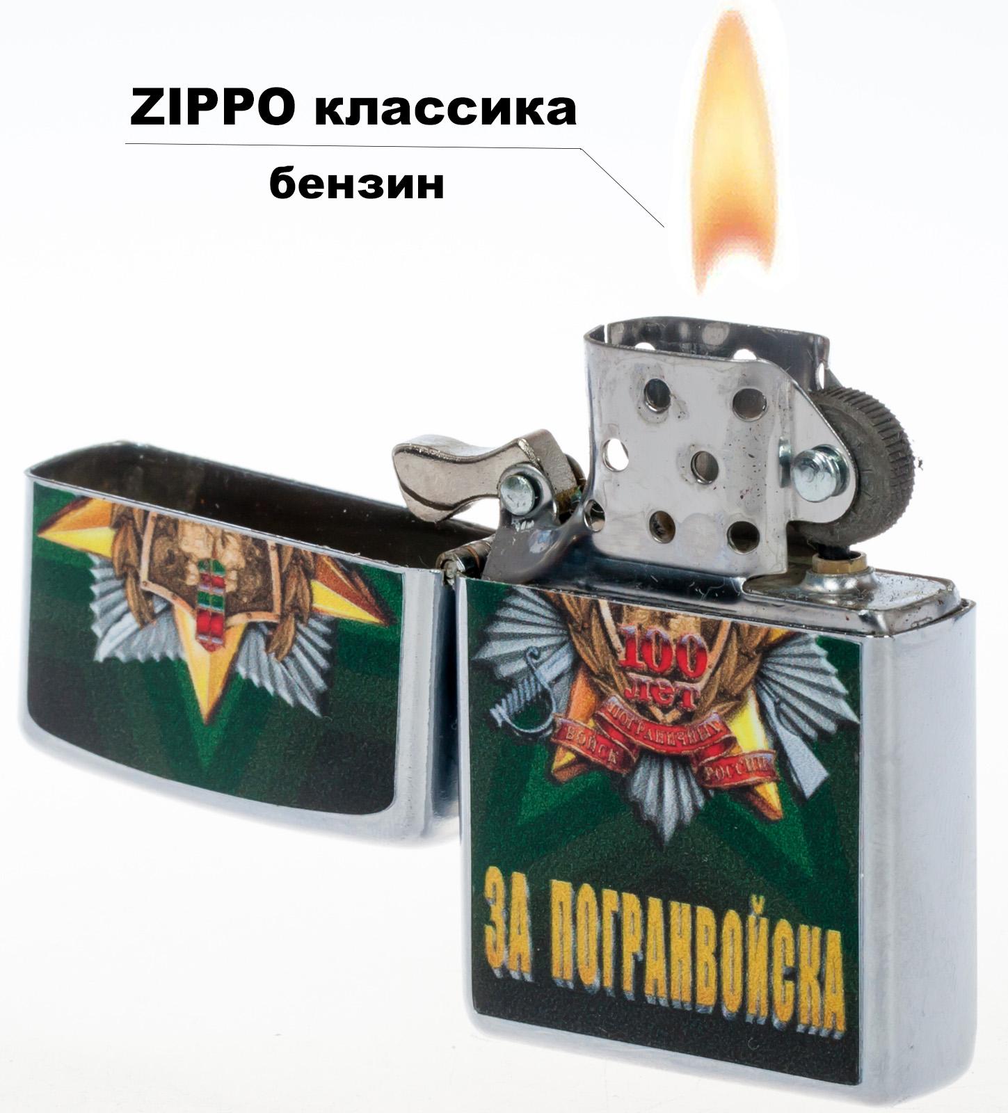 """Зажигалка """"За Погранвойска"""" в подарок недорого"""