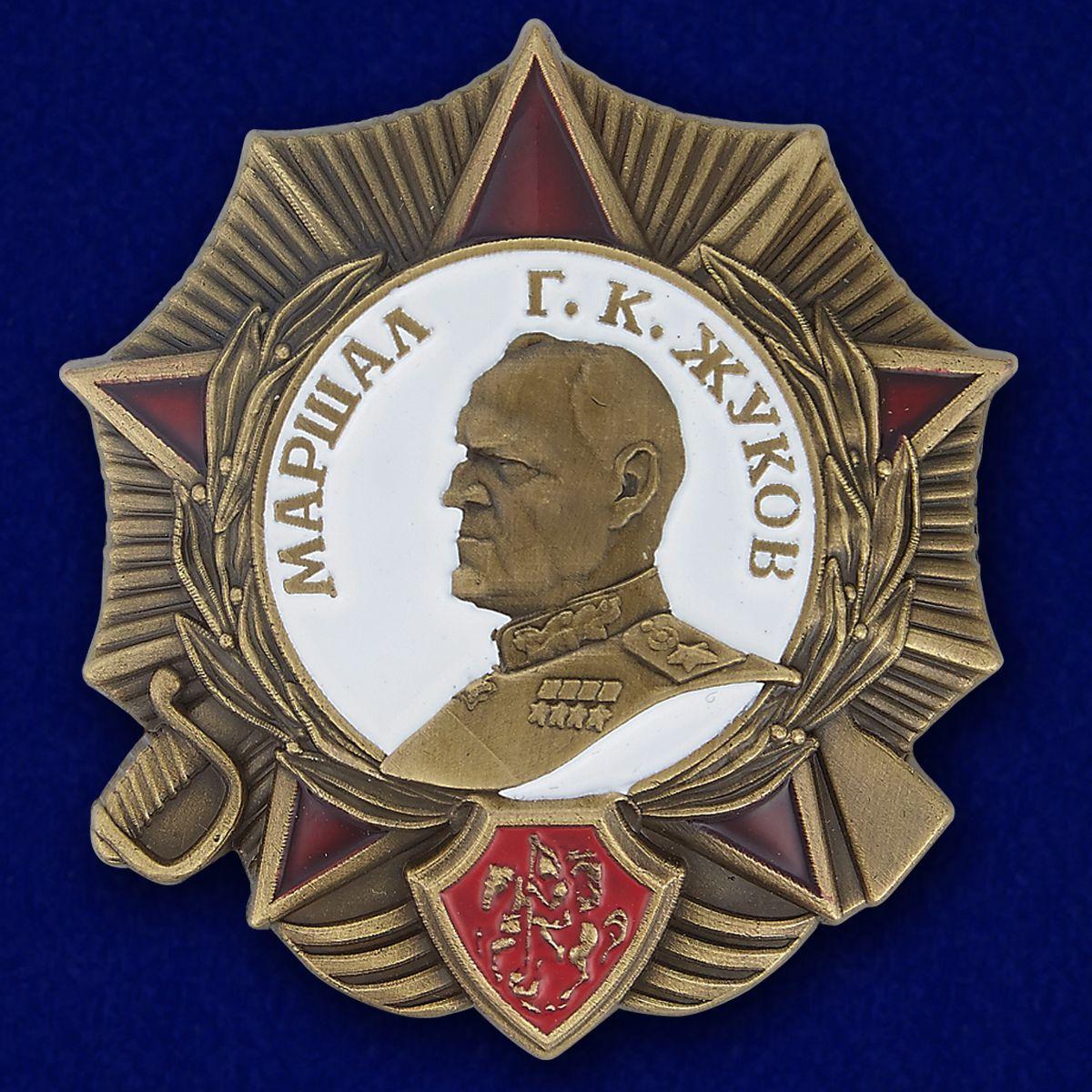Орден «Маршал Жуков»